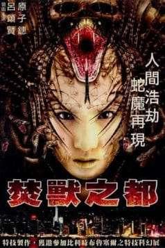 Snake Charmer (2002)