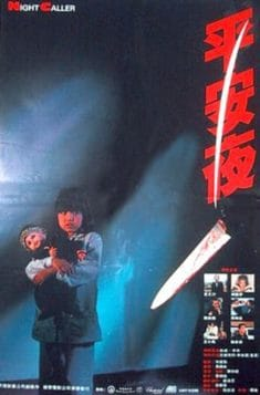 Night Caller (1985)