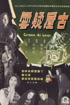 Corpses at Large (1960)