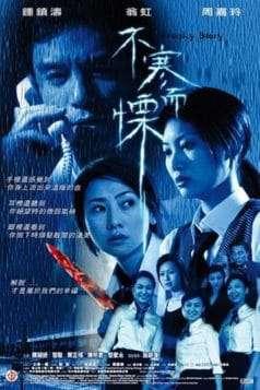 Freaky Story (2002)