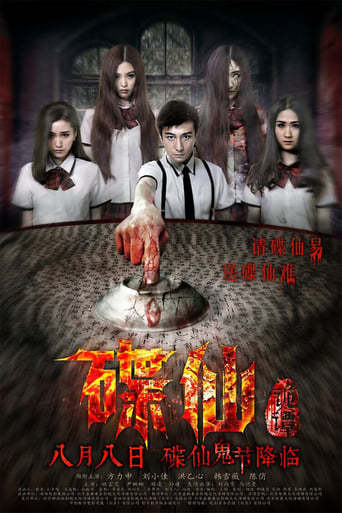 Death Ouija (2014)