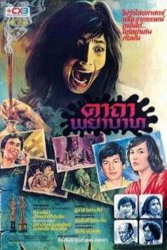 Vengeful Spell (1980)