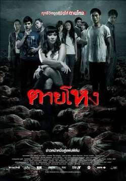 Die a Violent Death (2010)