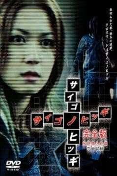 The Last Coffin (2003)