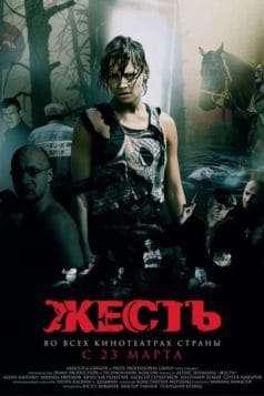 Junk (2006)