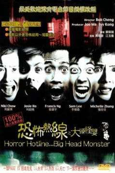 Horror Hotline... Big Head Monster (2001)