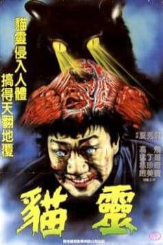 Devil Cat (1985)