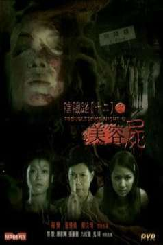 Troublesome Night 12 (2001)