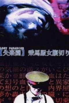 Lost Paradise: Riding Habit Harakiri (1990)