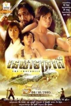 The Crocodile (2005)