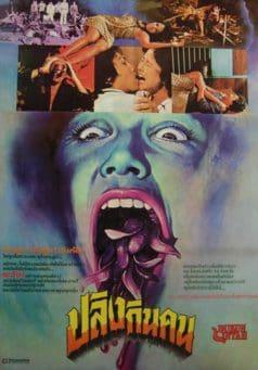 Leech Wizard (1981)
