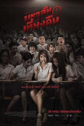 Midnight University (2016)