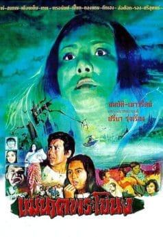 Ghost Of Mae Nak (1978)