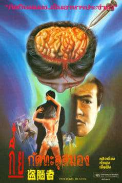 Pituitary Hunter (1984)