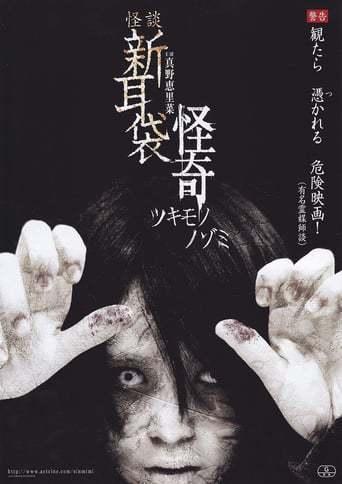 Kai-Ki: Tales of Terror from Tokyo (2010)