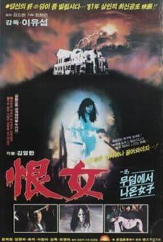 Grudge of Women (1981)