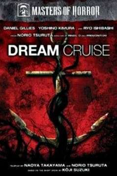 Dream Cruise (2007)