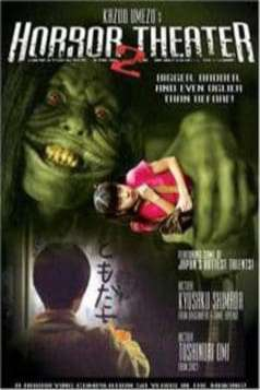 Kazuo Umezu's Horror Theater: Snake Girl (2005)