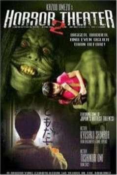 Kazuo Umezu's Horror Theater: Snake Girl (2005)