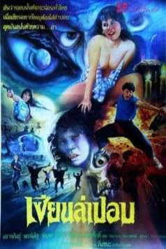 Wizard Hunts Ogre (1992)