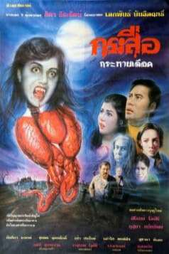 Filth Eating Spirit (1985)
