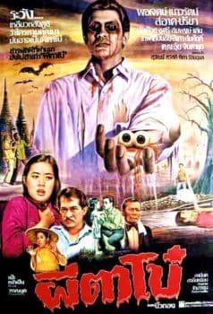 The Sunken-Eyed Ghost (1981)