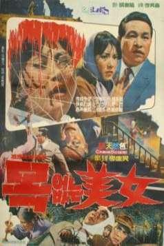 A Neckless Beauty (1966)