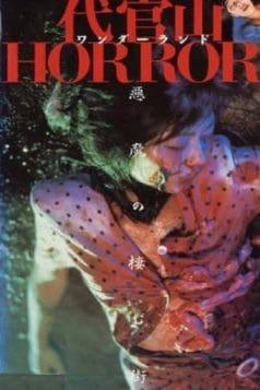 Daikanyama Wonderland Horror (1986)