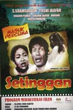 Setinggan (1981)