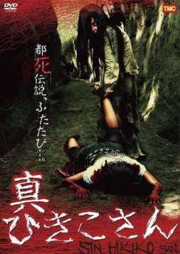 Scream Girls 2 (2010)