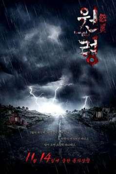 Haunted Road (2014)