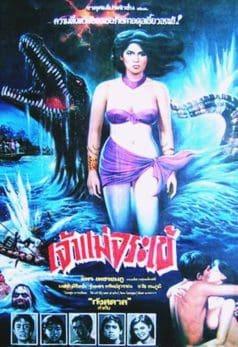 Crocodile Goddess (1987)