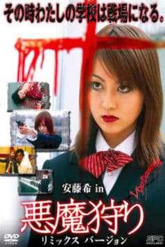 Demon Hunting (2003)
