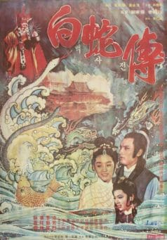 Legend of the White Snake (1978)