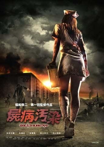 Dead Rising: The Movie (2010)