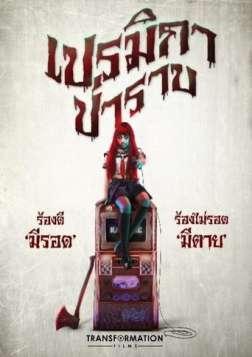 Premika Parab (2017)