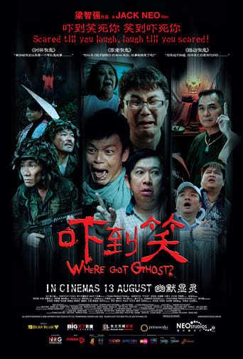 Where Got Ghost? (2009)