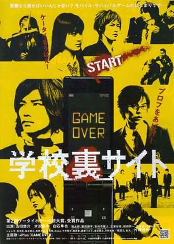 Tokyo Gore School (2009)