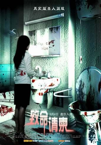 Fatal Invitation (2011)