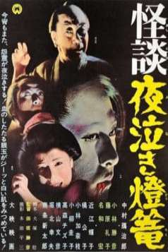 Ghost Story: Crying in the Night Lantern (1962)