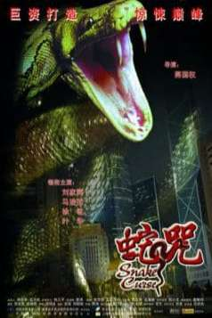 Snake Curse (2004)