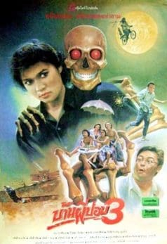 The House of Pop 3 (1990)