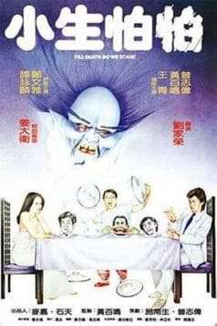 Till Death Do We Scare (1982)