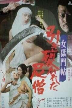 Torn Priestess (1977)
