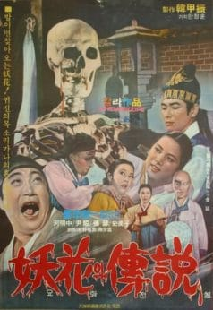 The Legend of Departed Soul (1970)