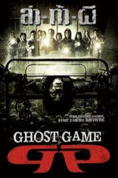 Ghost Game (2006)