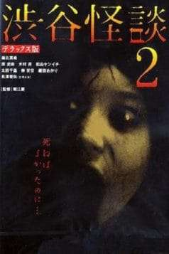 The Locker 2 (2004)