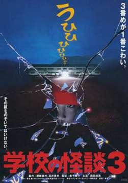Haunted School 3 (1997)