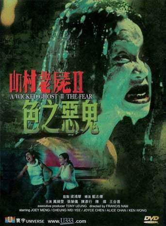 A Wicked Ghost II: The Fear (2000)