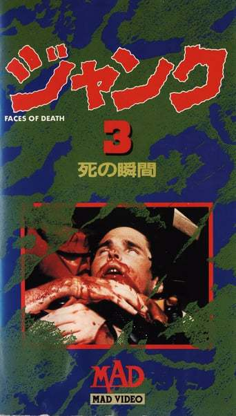 Faces of Death III (1985)